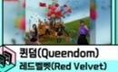 Red Velvet「音楽中心」で3週連続の1位!キム・ヒョナ&DAWNらのカムバックステージも
