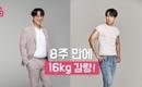 チャン・ソンギュ、約2ヶ月で16kgの減量に成功!大変身した姿にスタッフも驚き(動画あり)