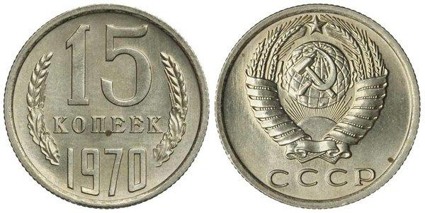 15 kopecks 1970.