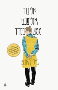 Book in Hebrew  Is completely Fine by Eleanor Oliphant   Shop Online     Is completely Fine   Eleanor Oliphant