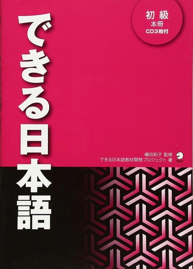Dekiru Nihongo Beginner Textbook White Rabbit Japan