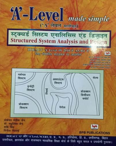 Structured System Analysis and Design  in Hindi  By Jain S  jain M     Structured System Analysis and Design  in Hindi  By Jain S  jain M