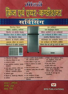 electronics Hindi     BPB Publications Modern Fridge And Air Conditioner Servicing in Hindi By Lotia