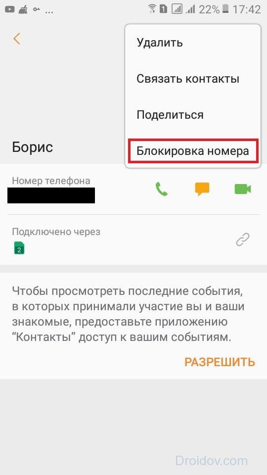 Android-де қара тізімге қалай кіруге болады
