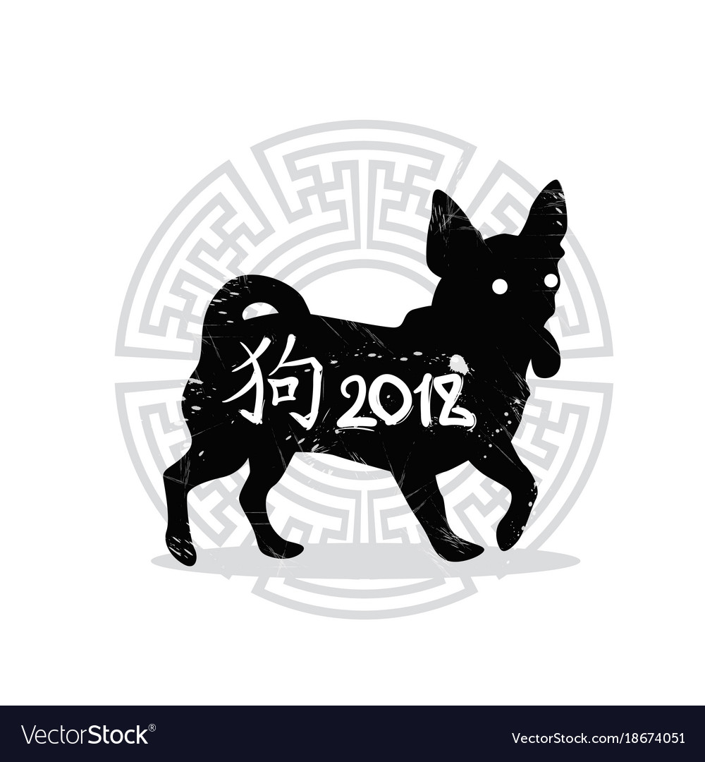 Traditional chinese new year card with dog symbol Vector Image