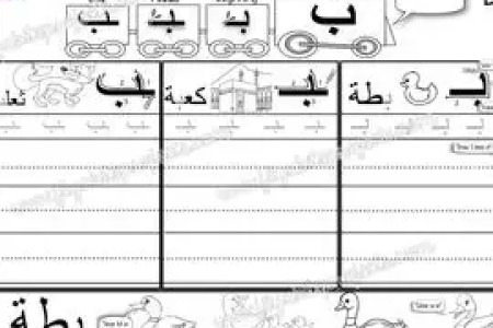Arabic Alphabet Writing Practice Worksheets Pdf Nemetas
