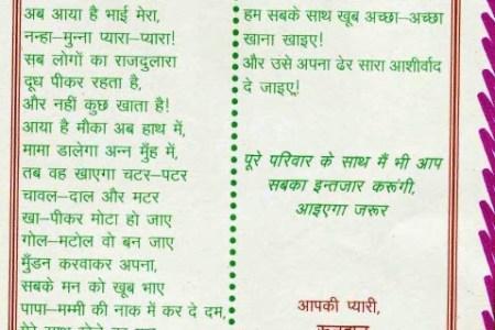 Akhand ramayan invitation card in hindi gembloo archives best akhand hindi invitation cards paperinvite greeting card invitation of birthday in hindi free cv template personal history statement example free cv template stopboris Gallery