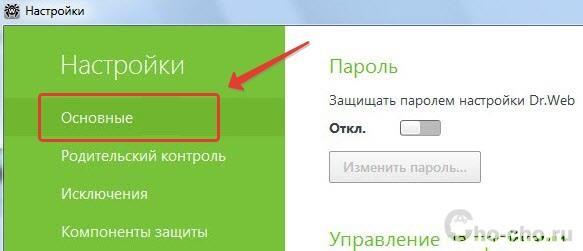 نحوه غیرفعال کردن فضای امنیتی DR وب