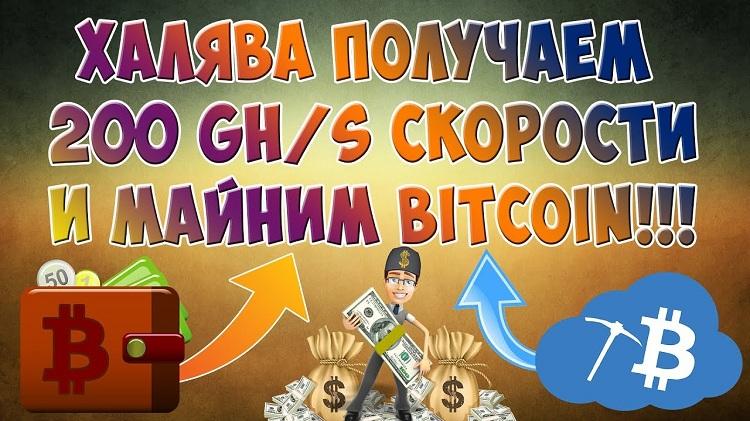 Cloud Mining för gratis bitcoins