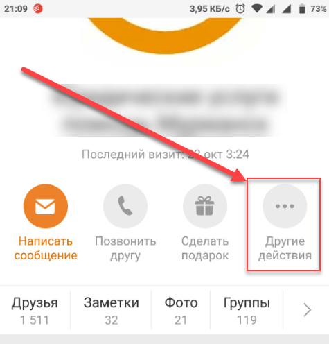 How to add blacklist through your mobile application on the phone