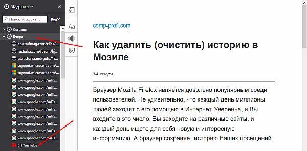 เมนูบริบทของการทำงานกับประวัติเว็บใน Firefox
