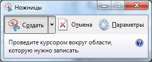 Képernyőkép készítése Windows 8 laptopon