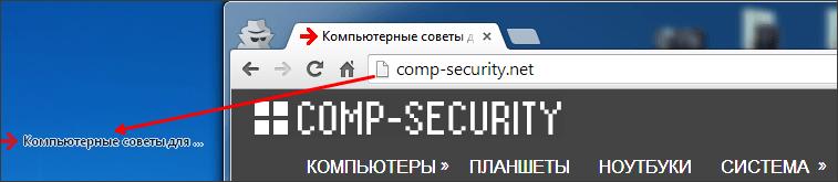 Maglipat ng mga icon ng site mula sa browser hanggang sa desktop