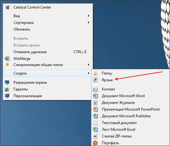 Paglikha ng isang shortcut gamit ang menu ng konteksto