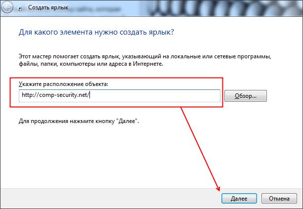 Pagpasok ng address ng site para sa isang shortcut.