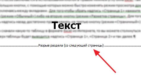 разрыв раздела в конце текста