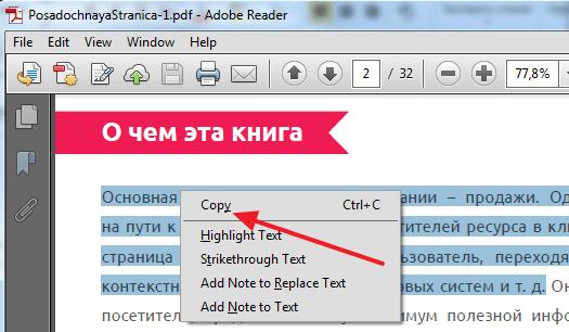표준 방법으로 Word에서 PDF 파일에서 텍스트 복사