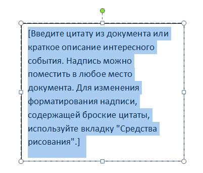 cadru cu text în Word