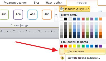 eliminați umplutura de sub text
