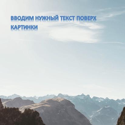 Texto con diseño sobre la imagen.