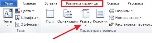 Κουμπί μεγέθους στην καρτέλα Ιστοσελίδα σελίδας