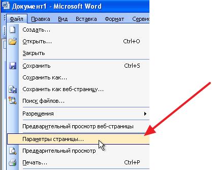 Παράμετροι σελίδας στο Word 2003