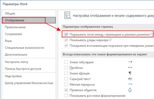 Показывать поля между страницами в режиме разметки
