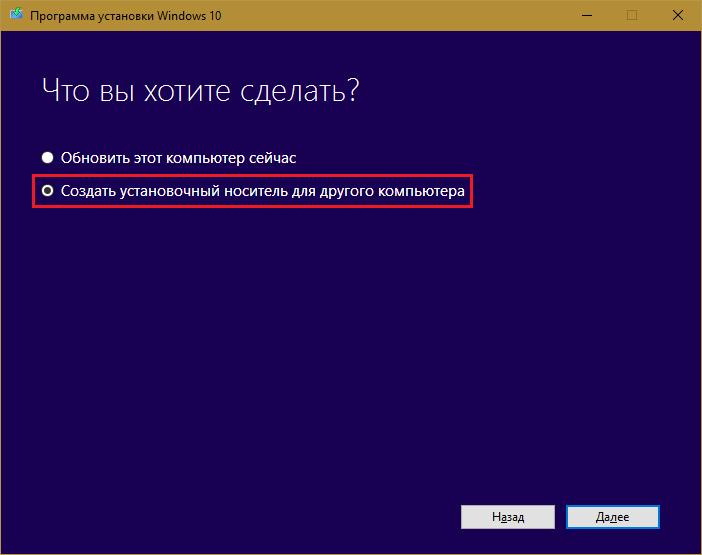 ایجاد یک رسانه نصب برای کامپیوتر دیگری