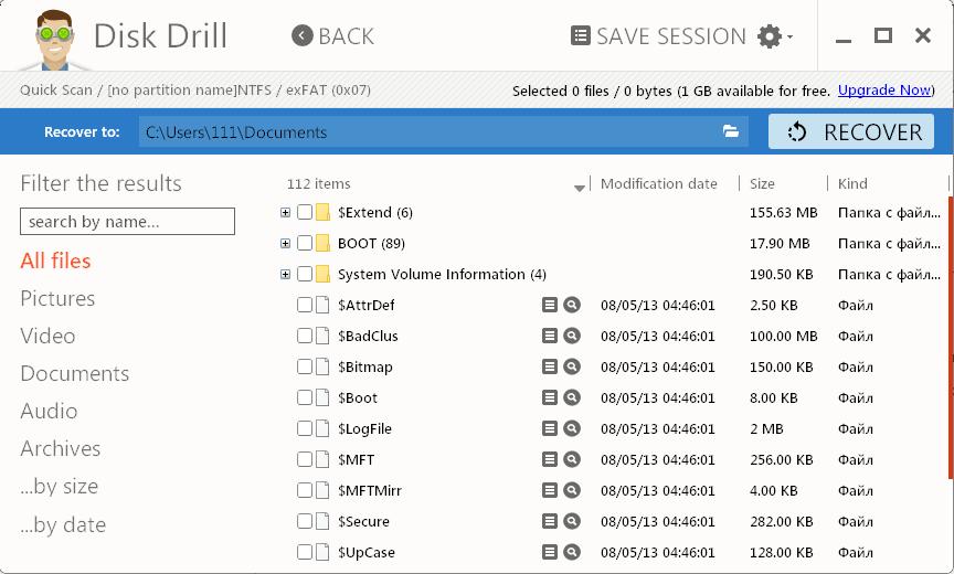 Жойылған файлдардың тізімі