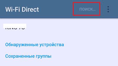 Wi-Fiダイレクト