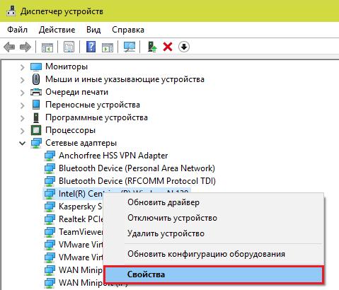 сетевые адаптеры windows