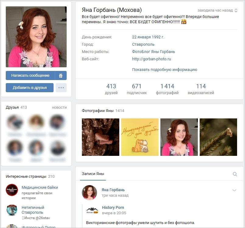 Мысал Вконтакте