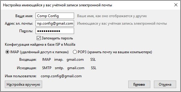 Configuration d'un compte de messagerie à Tanderbadd