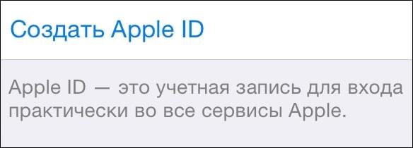Créer un identifiant Apple