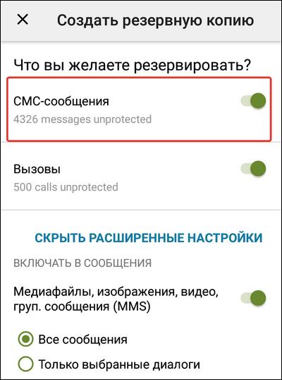 Сақтық көшірме SMS құру