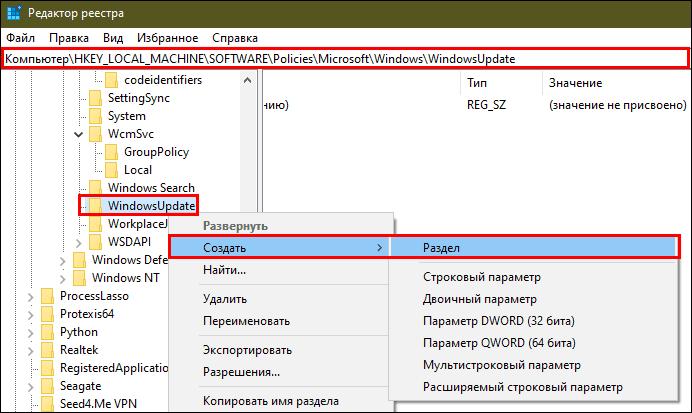 Windows тізілімінде бөлім құру