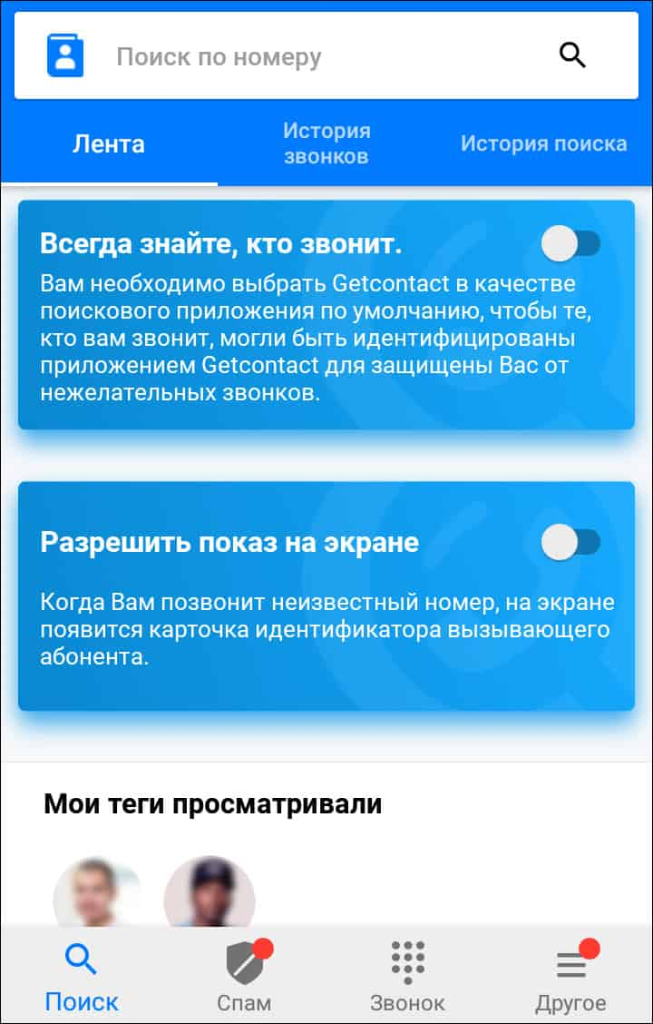 GetContact.