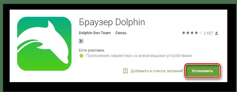 Дельфин браузері.