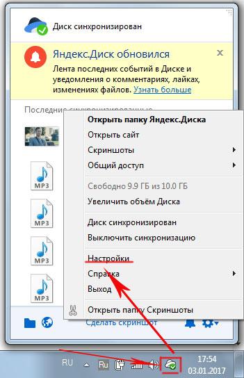 تنظیمات دیسک Yandex
