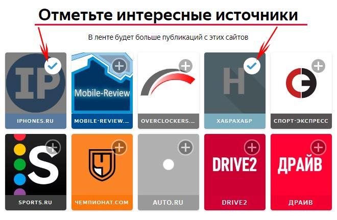 Көздер-Яндекс-зен