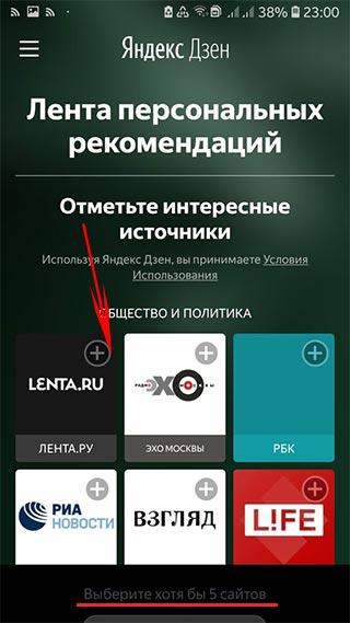 Біз қызықты дереккөздерді атап өтеміз - Яндекс-Зен