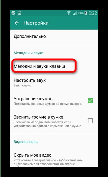 Ääniasetukset Samsungin dialerissa