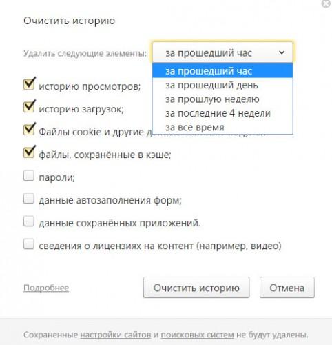 Cache Removal i Yandex Browser