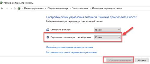 перевод компьютера windows 10 в спящий режим