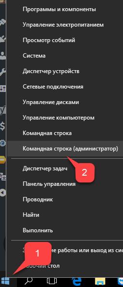 запуск командной строки с правами администратора windows 10