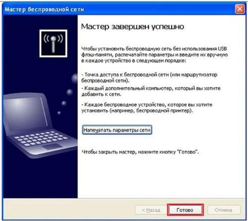 Imprimer les paramètres Wi-Fi Windows XP