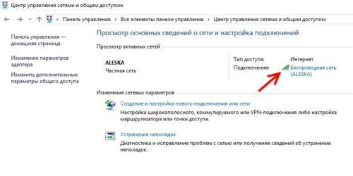 Ouvrez les propriétés de la connexion Wi-Fi active