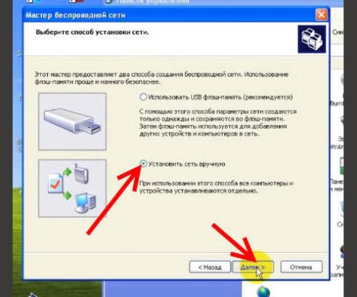 Installer le manuel de réseau sans fil Windows XP