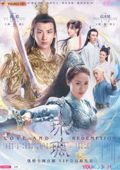 Love and Redemption – Chinese Drama