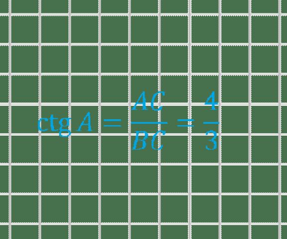 της ίδιας γωνίας: Τύπος \ (1 + CTG ^ 2X = \)